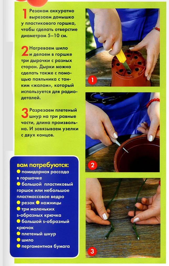 Как сделать дырки в пластиковом горшке